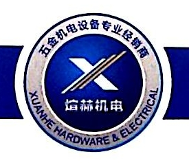 苏州煊赫机电设备有限公司 最新采购和商业信息