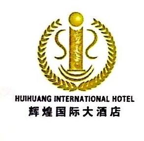 北京辉煌国际大酒店有限责任公司 最新采购和商业信息