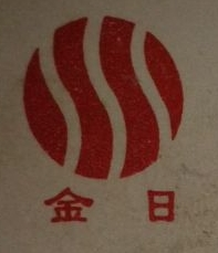 象山县共青铸造厂 最新采购和商业信息