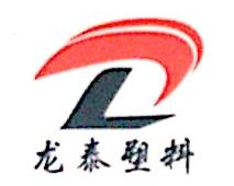 广汉龙泰塑料制品有限公司 最新采购和商业信息