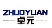 惠州市卓元医疗器械有限公司 最新采购和商业信息