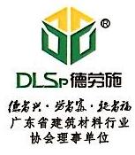 深圳市德利施集装箱有限公司 最新采购和商业信息