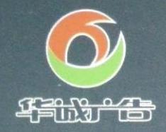 潮州市华诚广告策划有限公司 最新采购和商业信息