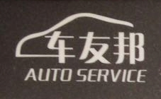 深圳市车友邦汽车服务有限公司 最新采购和商业信息
