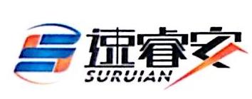 深圳市速睿安科技有限公司 最新采购和商业信息
