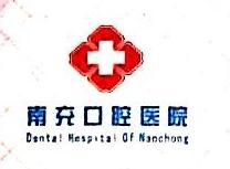 南充口腔医院 最新采购和商业信息