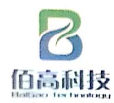 北京佰高讯通科技有限公司 最新采购和商业信息