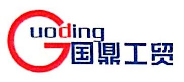 广西国鼎工贸有限责任公司 最新采购和商业信息