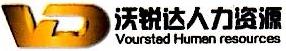 辽宁沃锐达人力资源有限公司 最新采购和商业信息