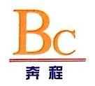 张家港市奔程汽车销售服务有限公司