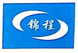 魏县锦程物流有限公司 最新采购和商业信息