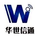 深圳市华世信通科技有限公司 最新采购和商业信息