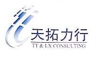 北京天拓力行科技有限公司 最新采购和商业信息