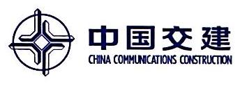 中交天航(福建)交通建设有限公司 最新采购和商业信息