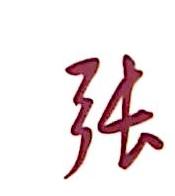 邯郸市荣桥商贸有限公司