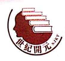 北京世纪开元教育咨询有限公司 最新采购和商业信息