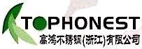 高鸿不锈钢(浙江)有限公司 最新采购和商业信息