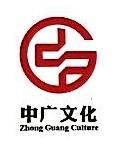 南宁中广文化传播有限公司 最新采购和商业信息