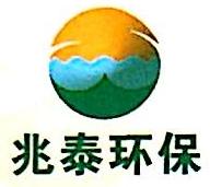 深圳市兆泰环保技术有限公司 最新采购和商业信息