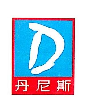 郑州丹尼斯生活广场有限公司
