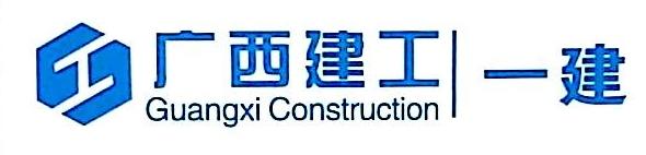 广西建工集团第一建筑工程有限责任公司第十九分公司