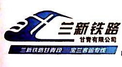 兰新铁路甘青有限公司 最新采购和商业信息