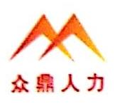 深圳市众鼎劳务派遣有限公司 最新采购和商业信息