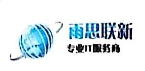 雨思联新(北京)科技发展有限责任公司