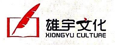 湖南雄宇文化传播有限公司 最新采购和商业信息