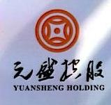 广东元盛控股有限公司