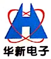 泰安华新电子科技有限公司 最新采购和商业信息