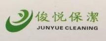 宁波市俊悦保洁有限公司 最新采购和商业信息