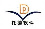 北京托德信息技术有限公司 最新采购和商业信息