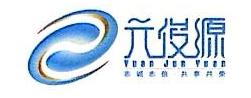 云南元俊源玉丹经贸有限公司 最新采购和商业信息