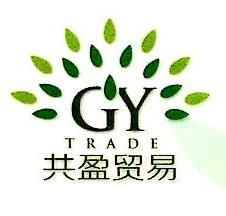 桐乡市共盈贸易有限公司 最新采购和商业信息