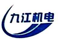 张家港市九江机电有限公司 最新采购和商业信息