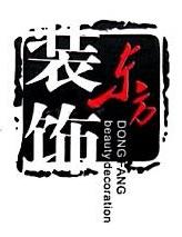 湖南省东方建筑装饰设计工程有限公司 最新采购和商业信息