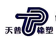 浙江省磐安县天普橡塑厂 最新采购和商业信息