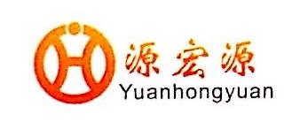 四川省源宏源商贸有限公司 最新采购和商业信息