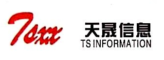 沈阳天晟信息技术发展有限公司 最新采购和商业信息