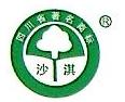 四川沙淇实业有限公司 最新采购和商业信息
