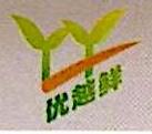 广东优越鲜农业科技有限公司 最新采购和商业信息