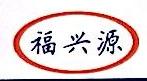 景县福兴源橡塑化工有限公司