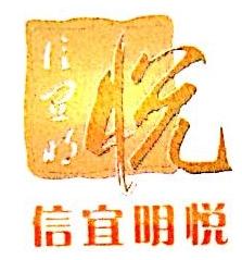 北京信宜明悦咨询有限公司 最新采购和商业信息