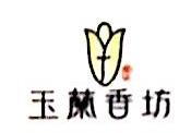 徐州玉兰香坊珠宝有限公司