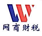 深圳网商财税代理有限公司 最新采购和商业信息