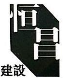 广东恒昌建设集团有限公司 最新采购和商业信息