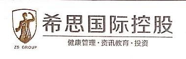 深圳希思预防医学健康管理有限公司