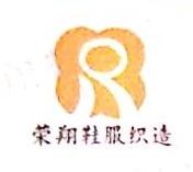 晋江市荣翔鞋服织造有限公司