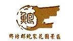 黄山歙县牌坊群鲍家花园开发有限公司